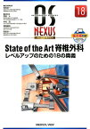 State of the Art脊椎外科 レベルアップのための18の奥義 (OS NEXUS) [ 西良浩一 ]