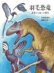 羽毛恐竜 恐竜から鳥への進化 (福音館の科学シリーズ) [ 大島英太郎 ]
