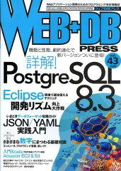 【楽天ブックスならいつでも送料無料】WEB+DB PRESS(Vol.43)