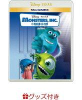 【数量限定】モンスターズ・インク MovieNEX(贈りものに最適 ギフトケース+イベントカード付き)