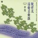 観世流謡曲名曲撰(十四) 井筒 [ (伝統音楽) ]