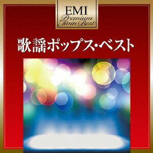 EMIプレミアム・ツイン・ベスト::昭和歌謡ポップス・ベスト [ (オムニバス) ]