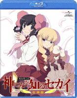 神のみぞ知るセカイ 女神篇 ROUTE 2.0【Blu-ray】