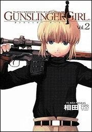 GUNSLINGER GIRL(2)画像
