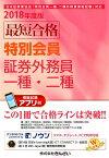 最短合格特別会員証券外務員一種・二種(2018年度版) 日本証券業協会「特別会員一種・二種外務員資格試験」 [ スコラメディア ]