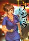 Dr.アシュラ(2) (ニチブンコミックス) [ こしのりょう ]