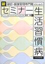 健診・健康管理専門職のための新セミナー生活習慣病 [ 田中逸 ]