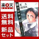 【送料無料】新クロサギ 1-18巻セット [ 黒丸 ]