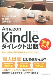 【送料無料】Amazon Kindleダイレクト出版完全ガイド [ いしたにまさき ]
