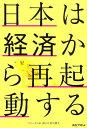 日本は経済から再起動する [ フォーラム21・梅下村塾31期生 ]