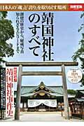 【送料無料】靖国神社のすべて