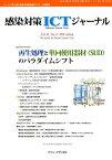 感染対策ICTジャーナル Vol.13 No.2 2018 特集:再生処理と単回使用器材(SUD)のパラダイムシフト [ 賀来 満夫 ]