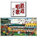 BEST SELECT LIBRARY 決定版::鉄道唱歌 ベスト