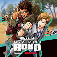 ドラマCD「バディミッションBOND」Extra Episode 〜越境のハスマリー〜