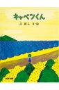 キャベツくん (みるみる絵本) [ 長新太 ] - 楽天ブックス