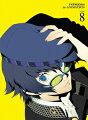 ペルソナ4 VOLUME 8【完全限定生産】【Blu-ray】