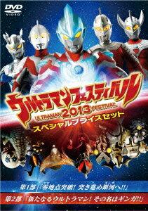 ウルトラマン THE LIVE シリーズ::ウルトラマンフェスティバル2013 スペシャルプライスセット画像