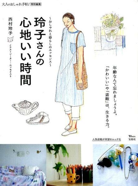 玲子さんの心地いい時間(TJMOOK大人のおしゃれ手帖特別編集) 西村玲子