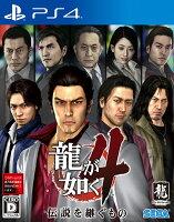 龍が如く4 伝説を継ぐもの PS4版の画像