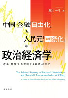 中国・金融「自由化」と人民元「国際化」の政治経済学