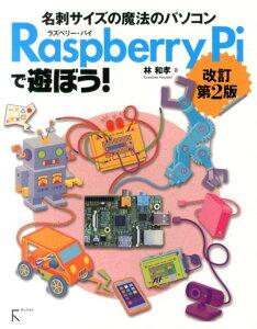 【楽天ブックスならいつでも送料無料】Raspberry Piで遊ぼう!改訂第2版 [ 林和孝 ]
