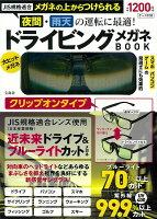JIS規格適合 メガネの上からつけられる 夜間・雨天の運転に最適! ドライビングメガネBOOK クリップオンタイプ