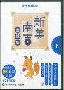 新美南吉童話集(下) 朗読CD 45話収録 (<CD>) [ 新美南吉 ]