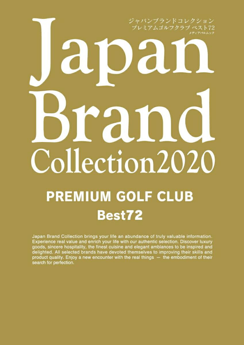 JapanBrand Collection 2020 PREMIUM GOLF CLUB Best72画像