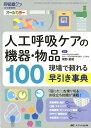 人工呼吸ケアの機器・物品100 (呼吸器ケア2018年夏季増刊) [ 尾野 敏明 ]