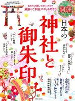 開運日本の神社と御朱印