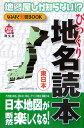【送料無料】びっくり地名読本(東日本) [ 地名の謎研究会 ]