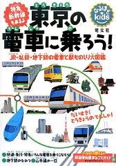 【送料無料】東京の電車に乗ろう! [ 長谷川章 ]