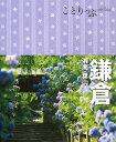【送料無料】鎌倉