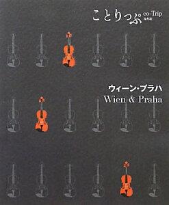 【送料無料】ウィーン・プラハ