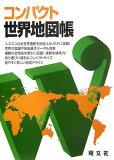 コンパクト世界地図帳2版