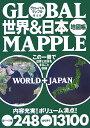 【送料無料】世界&日本地図帳