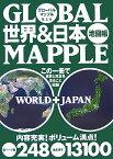 世界&日本地図帳