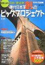 世界に誇る日本の建造物現代日本を創ったビッグプロジェクト