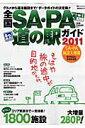 全国SA・PA道の駅ガイド(2011)