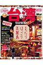【送料無料】台湾(2011-12)
