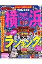 【送料無料】横浜(2012)