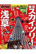 【送料無料】東京スカイツリー&浅草へ行こう!