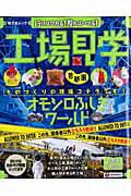 【送料無料】工場見学(首都圏)