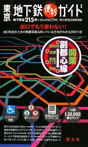 【送料無料】東京地下鉄便利ガイド4版