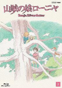 山賊の娘ローニャ 第2巻【Blu-ray】画像