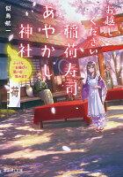 お越しください、稲荷寿司あやかし神社 ふっくらお揚げで思い出包みます (富士見L文庫)