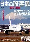 日本の旅客機(2017-2018) 国内エアライン全社全機種掲載/日の丸フリート最新動 特集:JAL、ANAの最新&主力プロダクトをチェック日本のキ (イカロスMOOK)