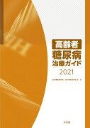 高齢者糖尿病治療ガイド 2021