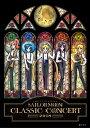 美少女戦士セーラームーン Classic Concert 2...