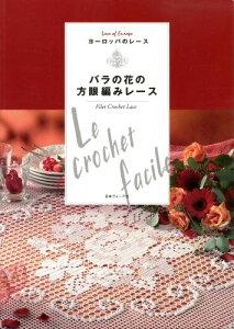 【楽天ブックスならいつでも送料無料】復刻版バラの花の方眼編みレース